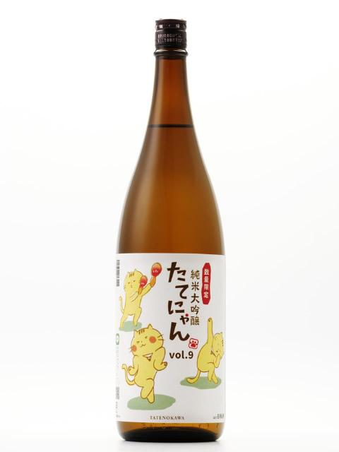 楯野川 純米大吟醸 たてにゃんvol.9 1800