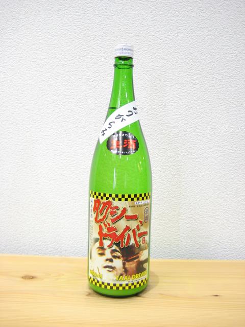 喜久盛 純米原酒タクシードライバー(おりがらみ生酒) 1800