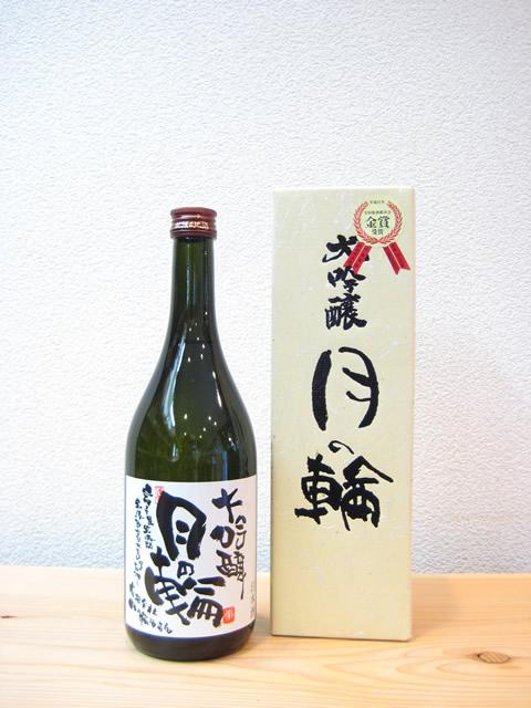 月の輪 金賞受賞酒