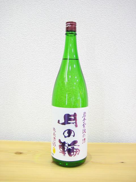 月の輪 純米酒65 1800