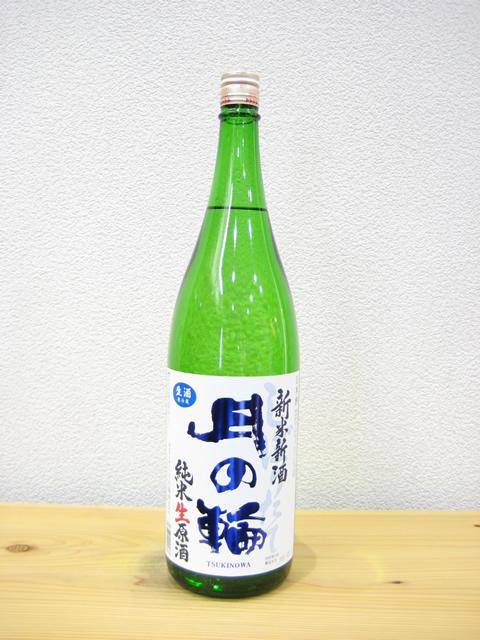 月の輪 新米新酒 純米生原酒1800