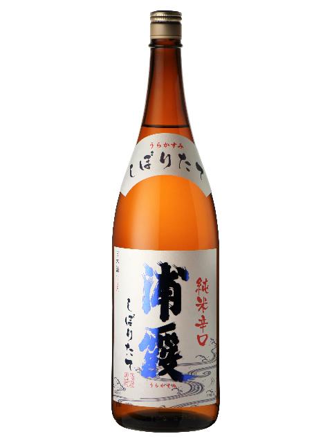 浦霞 しぼりたて純米辛口生酒1800