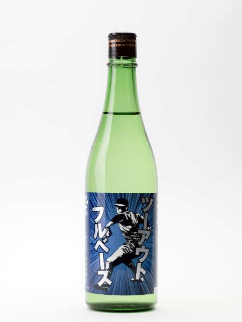白瀑 山本純米吟醸「ツーアウトフルベース」720