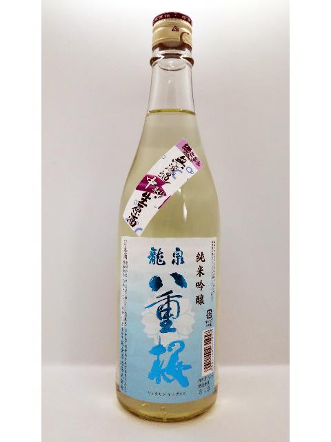 龍泉八重桜 純米吟醸中取り無濾過生酒こまち(仮)