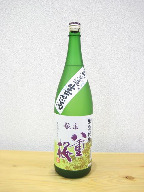 龍泉八重桜 特別特別純米無濾過生原酒1800