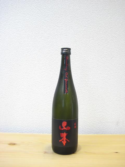 白瀑 純米吟醸山本 ストロベリーレッド720