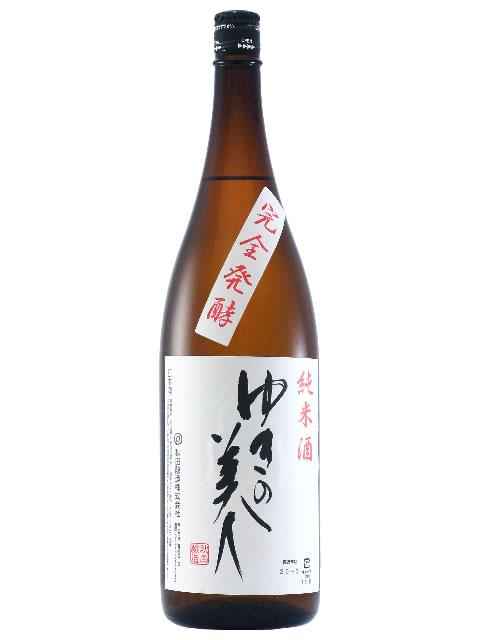 ゆきの美人 辛口純米完全発酵1800