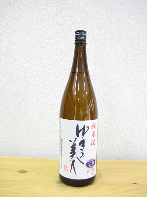 ゆきの美人 純米しぼりたて生原酒1800