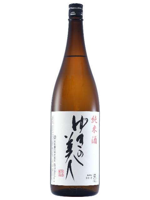 ゆきの美人 純米酒1800