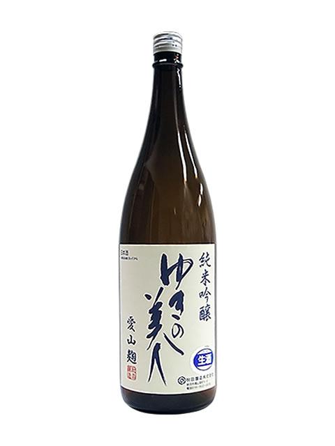 ゆきの美人 純米吟醸「愛山麹」生酒