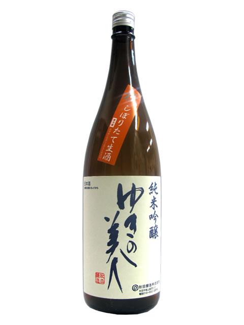 ゆきの美人 純米吟醸秋仕込みしぼりたて生酒