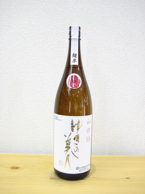 ゆきの美人 超辛純米吟醸山田錦6号酵母1800