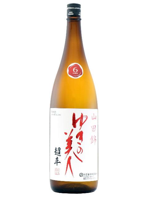 ゆきの美人 超辛 純米吟醸山田錦6号酵母1800