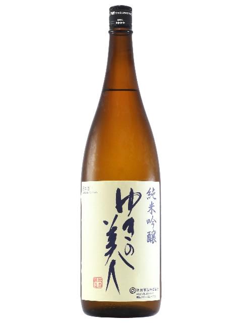 ゆきの美人 純米吟醸1800