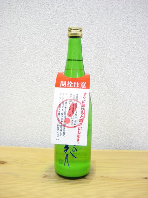 ゆきの美人 純米吟醸活性にごり生酒720開栓注意