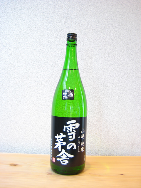 雪の茅舎 山廃純米生酒1800