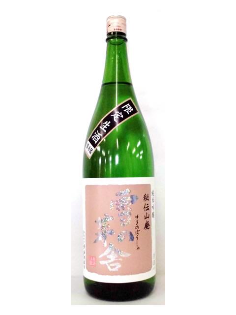 雪の茅舎 秘伝山廃限定生酒(夏酒)仮1800