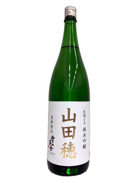 雪の茅舎 純米吟醸山田穂 生酒(新2021)1800