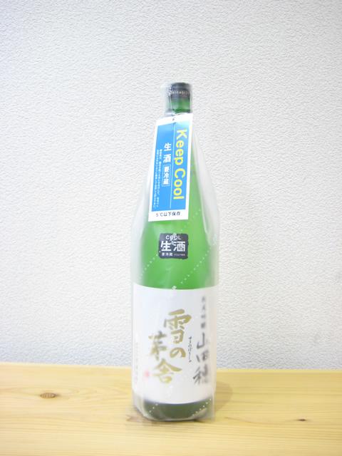 雪の茅舎 純米吟醸山田穂 生酒1800