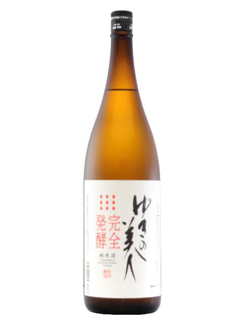 ゆきの美人 辛口純米完全発酵(新)