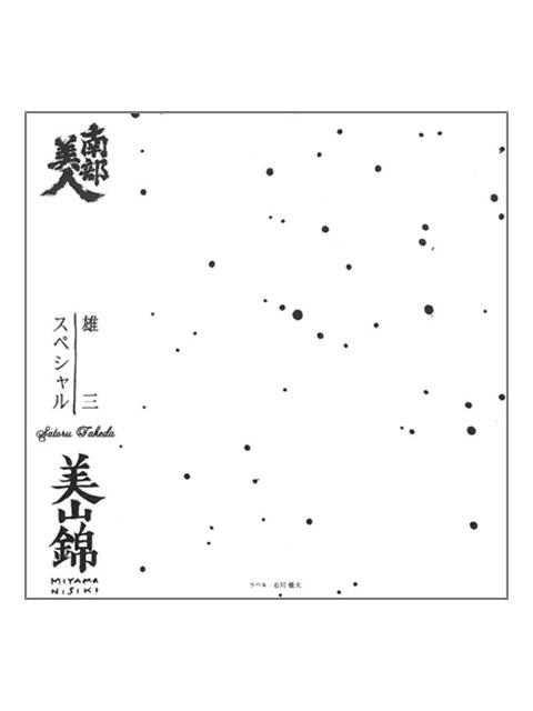 南部美人 雄三スペシャル美山錦ラベル2018