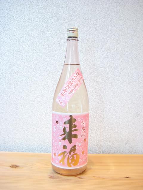 来福 純米生原酒 さくら1800