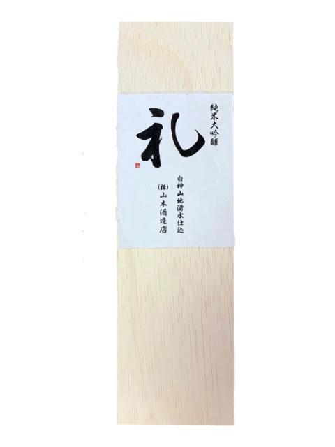 白瀑 純米大吟醸 礼(2020年)