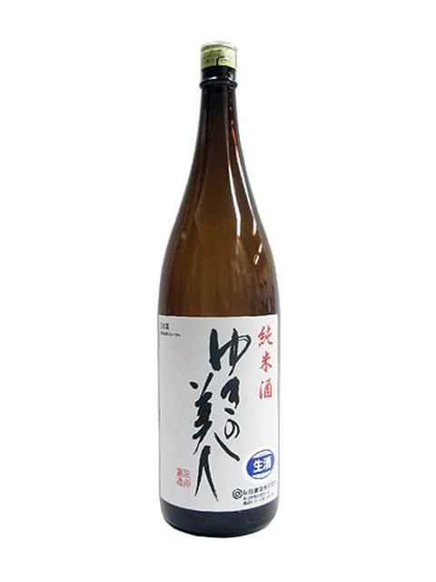 ゆきの美人 純米しぼりたて生原酒