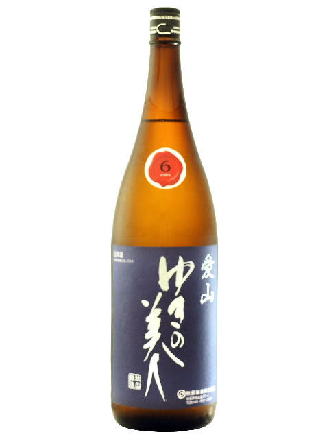 ゆきの美人 純米吟醸 愛山6号酵母1800