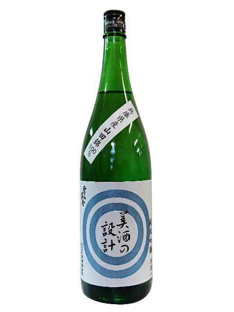 雪の茅舎 美酒の設計 純米吟醸1800