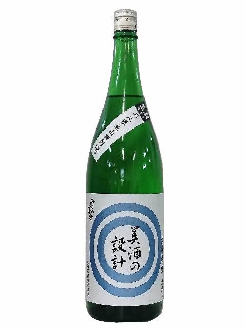 雪の茅舎 美酒の設計 純米吟醸生酒1800