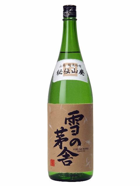 雪の茅舎 秘伝山廃純米吟醸1800