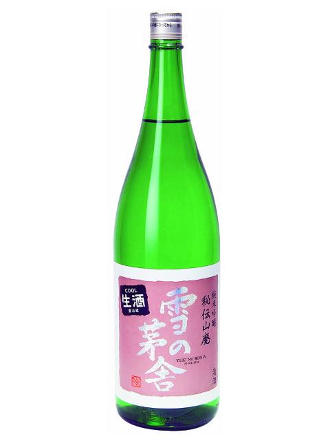 雪の茅舎 秘伝山廃純米吟醸生酒1800 2019年