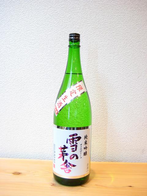 雪の茅舎 純米吟醸 生酒1800