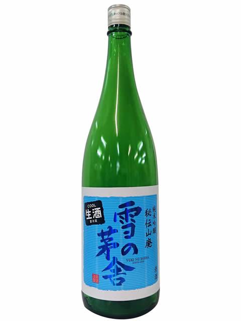 雪の茅舎 秘伝山廃限定生酒(夏酒)新1800