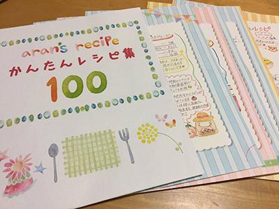 aran's recipe かんたんレシピ集100