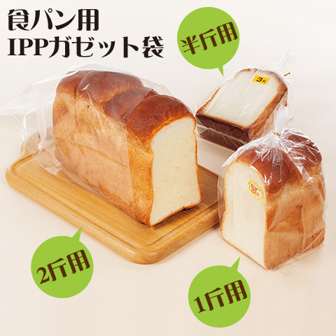 IPPガゼット袋 無地 食パン