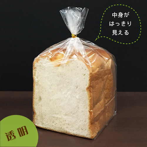 IPPガゼット袋 無地 食パン 1斤用
