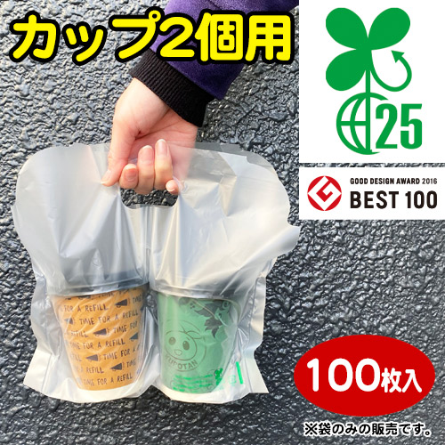 キャリーカップ バイオ25% 2個用(100枚入)