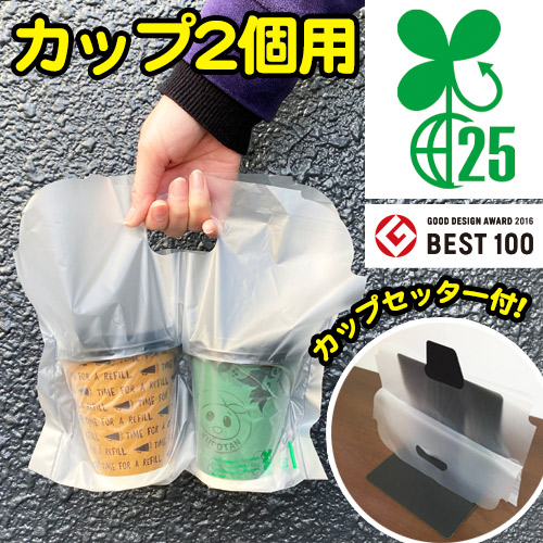 キャリーカップ バイオ25% 2個用(カップセッター付き)