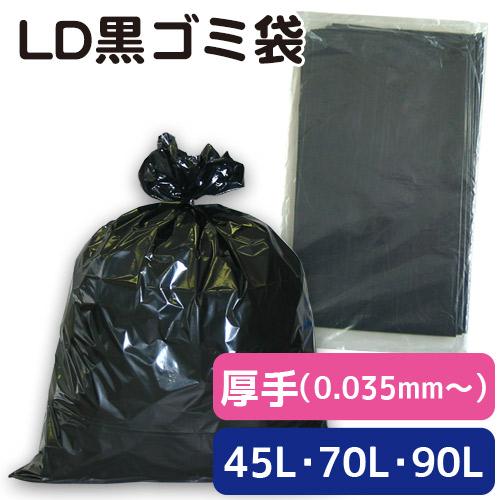 LD黒ゴミ袋