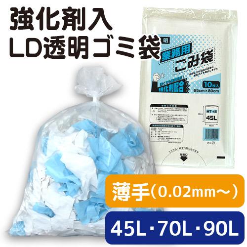 強化剤入LD透明ゴミ袋
