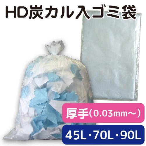 HD炭カル入ゴミ袋