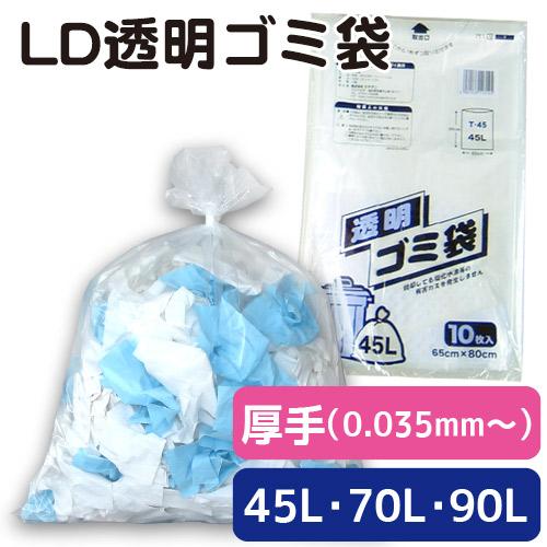 LD透明ゴミ袋