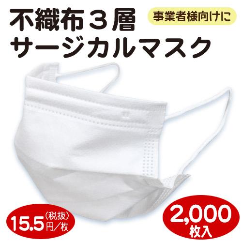 不織布3層サージカルマスクホワイト(2,000枚入)