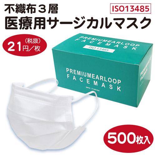 不織布3層 医療用サージカルマスク ホワイト(500枚入)
