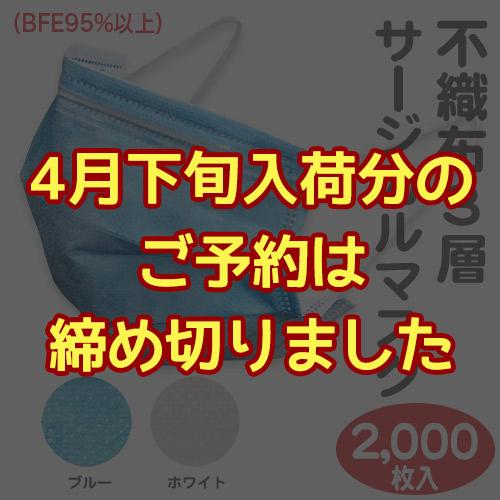 不織布3層サージカルマスク FACE MASK(BFE95%以上)2,000枚入