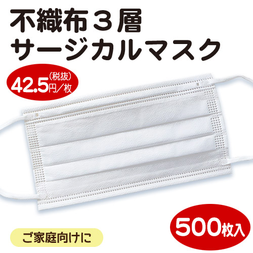 不織布3層サージカルマスク ホワイト(500枚入)