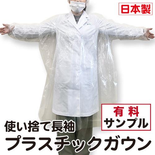 使い捨て長袖プラスチックガウン 有料サンプル