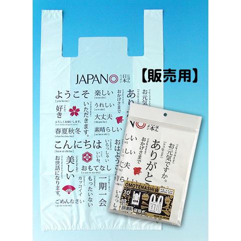 OMOTENASHI袋ジャパン45号